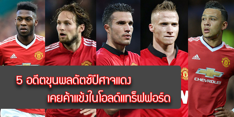 5 former Dutch warlord Red Devils